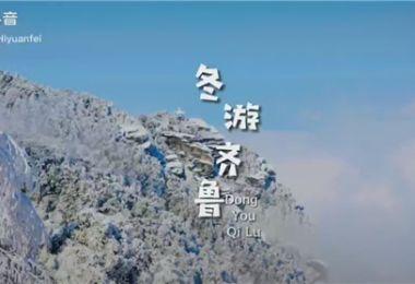 """""""冬游齐鲁""""短视频挑战赛优秀作品:谁说冬天山东没得玩?"""