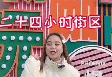 """""""冬游齐鲁""""短视频挑战赛优秀作品:济南24小时街区 吃喝玩乐一条街搞定"""