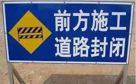 注意!府前大街东二路至沂州路段即将全线封闭