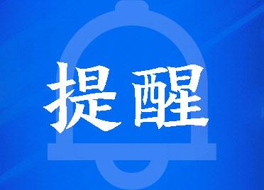 重要提醒:今年升级!淄博很多人都参与了
