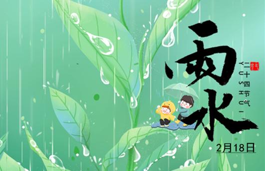 二十四节气之雨水 | 万物萌动春已至