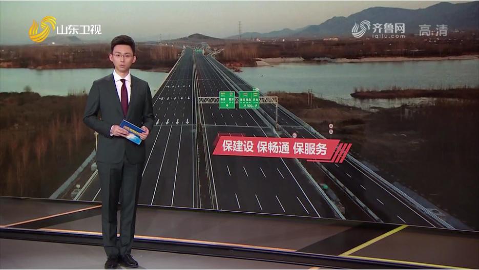 【崗位過節】山東高速:保建設 保暢通 保服務