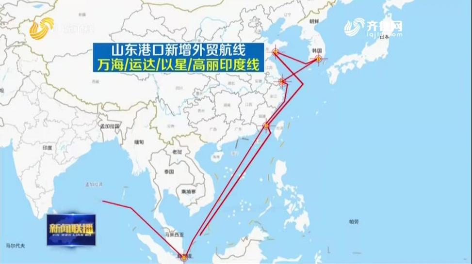 """山東港口三條""""一帶一路""""及RCEP航線集中開通"""