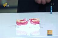 老年人种牙好还是镶牙好?