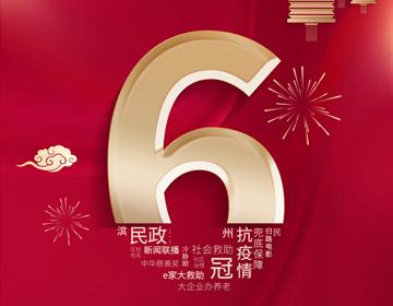 滨州市民政局获全省考核第一名,实现六连冠!