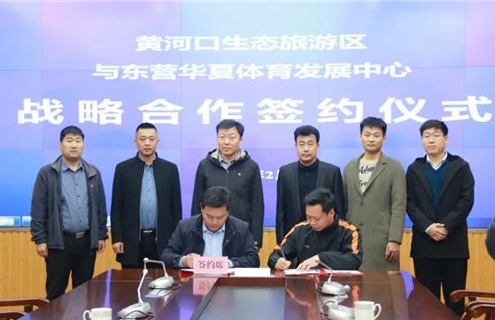 黄河口生态旅游区与东营华夏体育签订战略合作协议