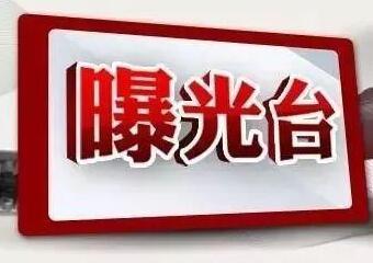 淄博消防集中曝光46个小区和社会单位
