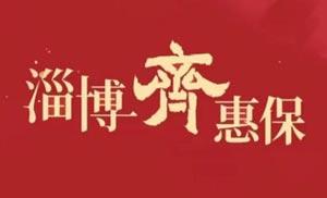 """再次刷新赔付额纪录 """"淄博齐惠保""""一次性赔付参保人17万元"""