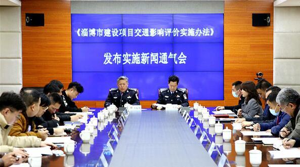 《淄博市建设项目交通影响评价实施办法》3月1日起施行