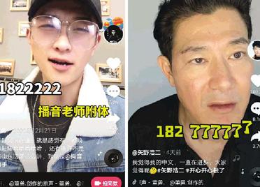方言视频先后两次被矢野浩二选中使用 潍坊小伙走红