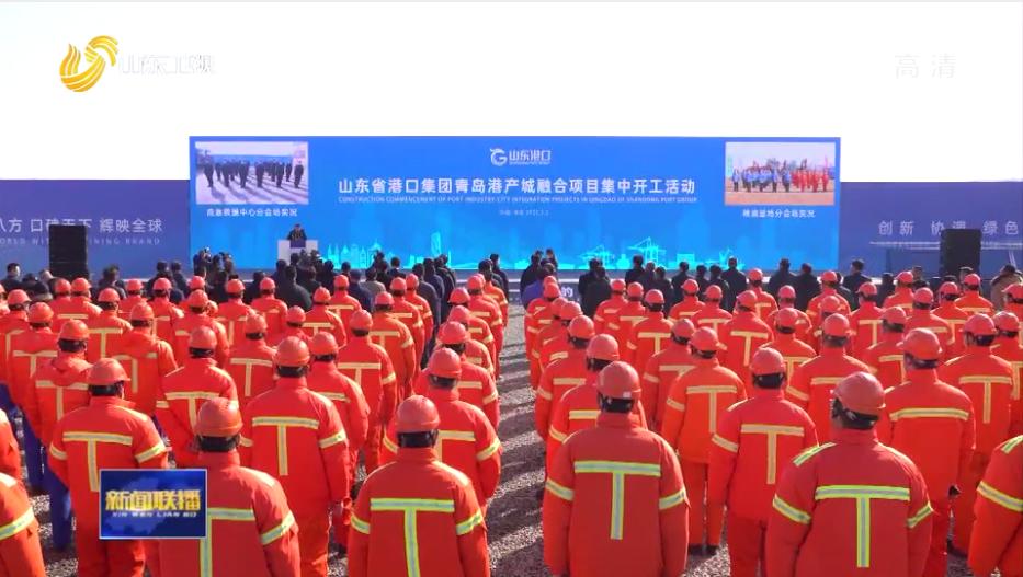 山東港口(青島)14個港產城融合項目集中開工