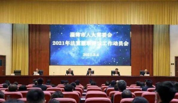 淄博46名员额法官将接受履职评议