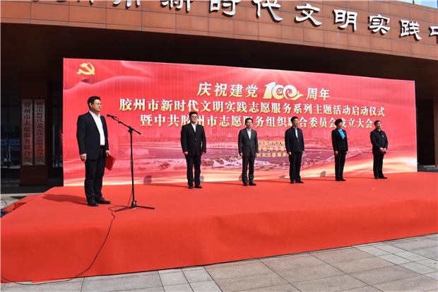 山东省首家志愿服务组织联合党委在胶州成立