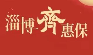 """多项医保待遇继续提升 """"淄博齐惠保""""推2.0版 淄博医保再送惠民大礼包"""