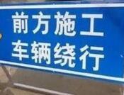 淄川淄中路部分路段大修 太河镇往峨庄方向注意绕行