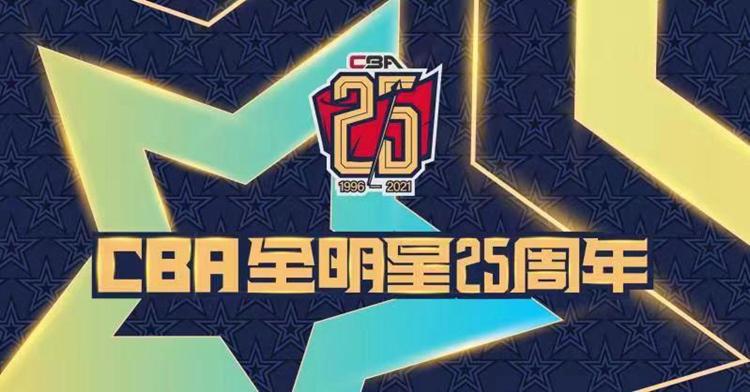"""""""传承热爱""""25载  2021 CBA全明星周末荣耀绽放"""