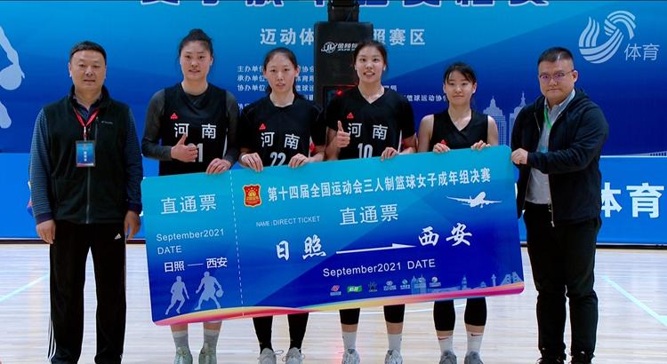 河南、浙江成功晋级全运会三人女篮决赛阶段