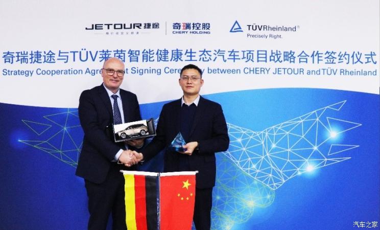 联合打造新车 捷途与德国莱茵TUV合作