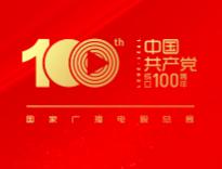 奮斗百年路 啟航新征程——熱烈慶祝中國共產黨成立(li)100周年