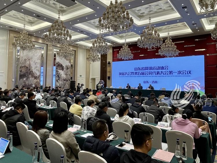 山东省网球运动协会换届大会在济南召开 修振涛连任会长