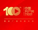 奋斗百年路 启航新征程——热烈庆祝中国共产党成立100周年
