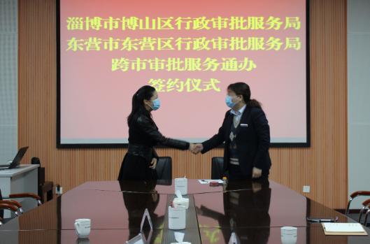 """东营区、博山区签署区域政务服务一体化""""跨域通办""""合作协议"""