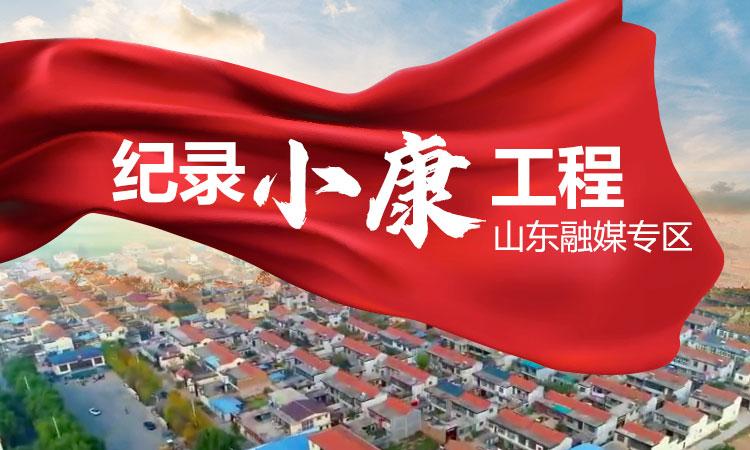 纪录小康工程山东融媒专区