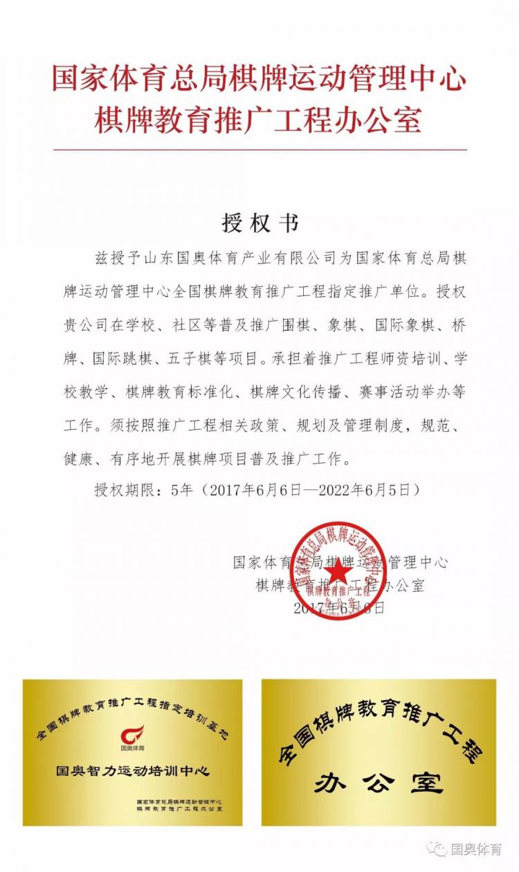 """20000册围棋、国象教材课程免费领!""""奥萌绿芽""""公益棋类活动邀您参加"""