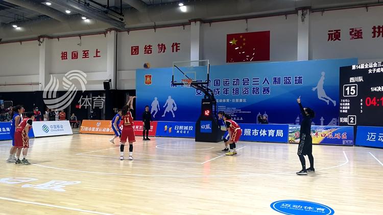 全运会三人女篮预赛:广西、福建、辽宁、天津将争夺两决赛名额
