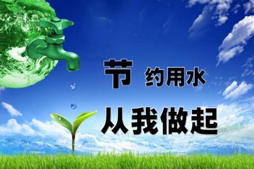 东营市开展2021年节水宣传系列活动
