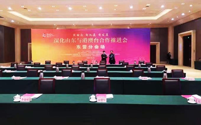"""东营联通双千兆重保""""深化山东与港澳台合作推进会""""东营分会场"""