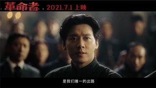 李易峰演毛泽东 《革命者》官宣主演阵容