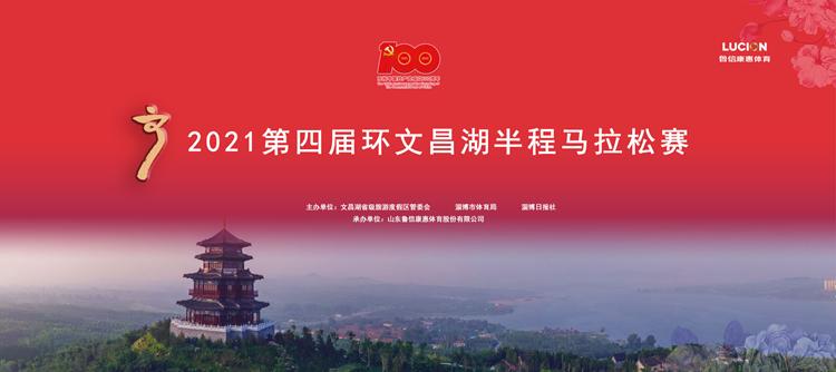 【奔跑·新征程】献礼建党100周年,2021第四届环文昌湖半程马拉松赛盛大开启!