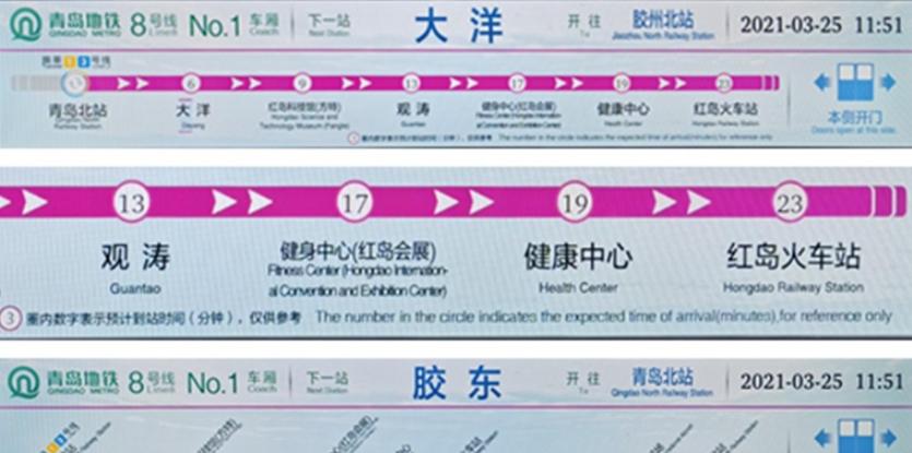 地铁8号线列车上线动态电子地图 到站时间早知道