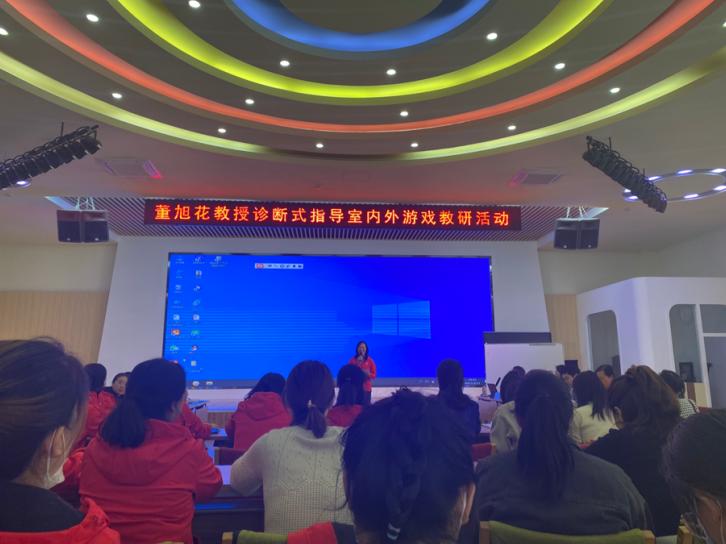 董旭花教授莅临东营市实验幼儿园指导活动