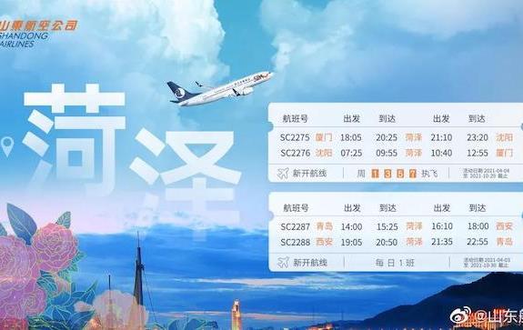 """菏泽牡丹机场最新公告!正式通航的""""首位客人""""是…"""