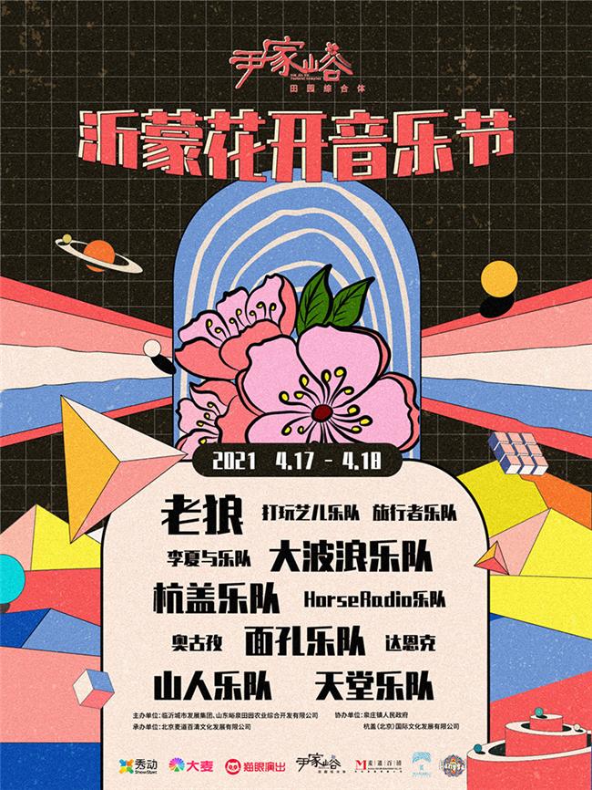 官宣|沂蒙花开音乐节正式开启,春光四月绽放山东沂水