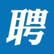30人!淄博齐盛高级中学选聘教师