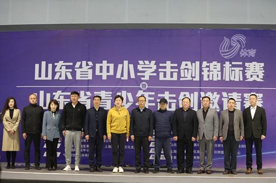 2021山东省中小学击剑锦标赛