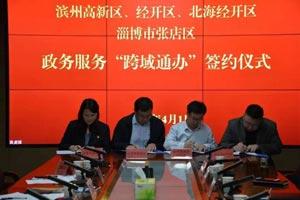 """张店区与滨州三区签订政务服务""""跨域通办""""合作协议"""