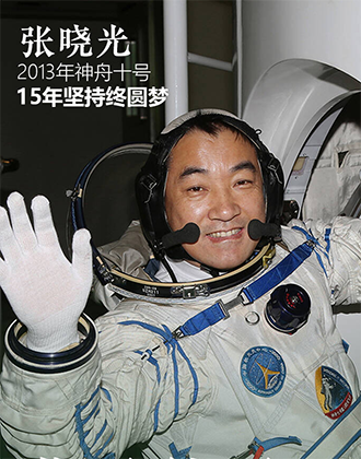 閃電海報|11張圖帶您重溫中國航天事業的11個矚目瞬間