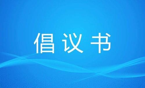 淄博市公安局发布倡议书 做文明网民 树网络新风