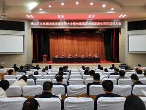 淄博博山区召开文旅高质量发展大会 用3年时间争创国家全域旅游示范区