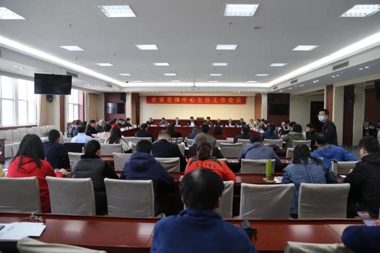 全省老體中心主任工作會議在濟南召開