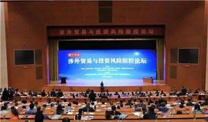 淄博举办涉外贸易风险防控论坛 助淄企把握形势应对挑战