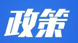 """83项惠企政策一""""键""""通达 淄博市惠企政策发布平台上线"""