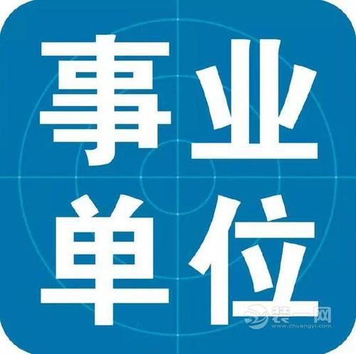 4月24日开始报名 淄博市属事业单位综合类岗位公开招聘