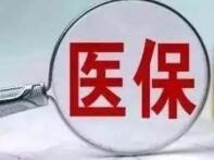 6月1日起实施 淄博8项医保新政提升市民待遇