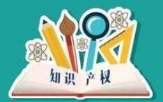淄博每万人拥有有效发明专利量已达14.69件