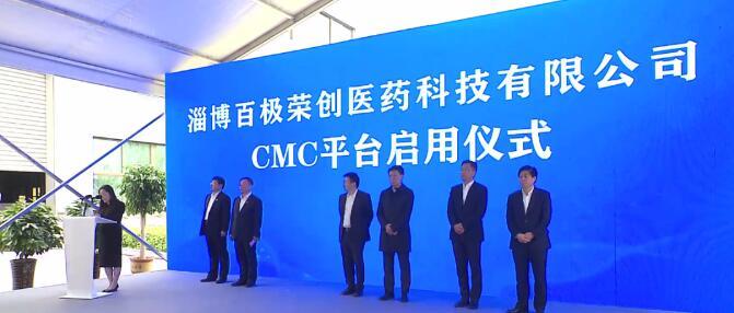 百极荣创CMC平台竣工启用仪式举行